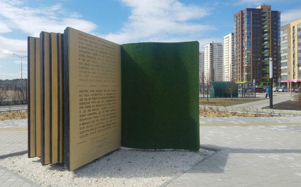 Арт объект книга Тюмень, сквер ул. Вьюжная